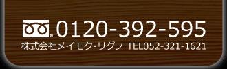 tel052-321-1621